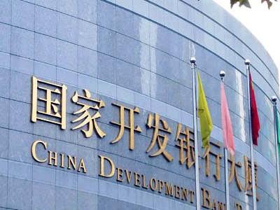 "CHINA DEVELOPMENT BANK: ίδρυσε το κέντρο ""Ναυτιλιακής Χρηματοδότησης"" - e-Nautilia.gr | Το Ελληνικό Portal για την Ναυτιλία. Τελευταία νέα, άρθρα, Οπτικοακουστικό Υλικό"