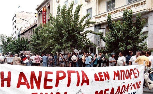 Κατάληψη Μητρώου Ναυτικών Πειραιά - e-Nautilia.gr | Το Ελληνικό Portal για την Ναυτιλία. Τελευταία νέα, άρθρα, Οπτικοακουστικό Υλικό