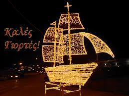 Κωστής Μουσουρούλης: Χρόνια Πολλά και γαλήνιες θάλασσες για όλους - e-Nautilia.gr | Το Ελληνικό Portal για την Ναυτιλία. Τελευταία νέα, άρθρα, Οπτικοακουστικό Υλικό