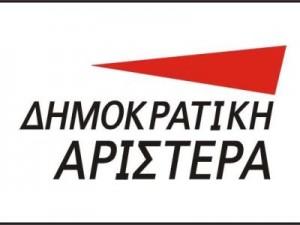 Δημοκρατική Αριστερά: Κριτική για το νομοσχέδιο του ΥΝΑ - e-Nautilia.gr | Το Ελληνικό Portal για την Ναυτιλία. Τελευταία νέα, άρθρα, Οπτικοακουστικό Υλικό
