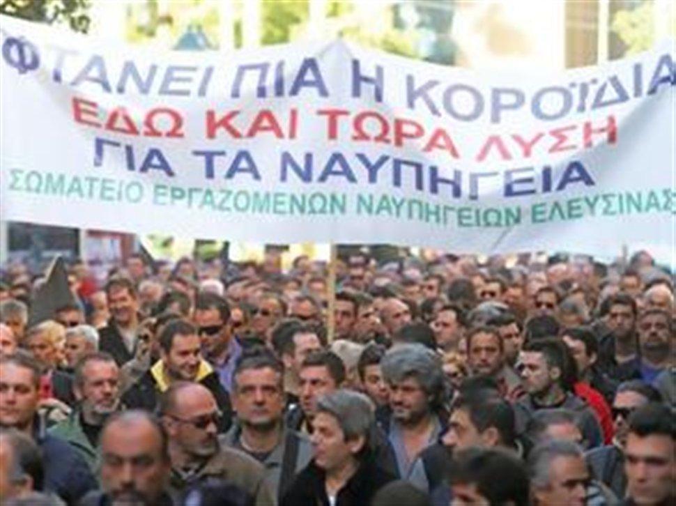 Συγκέντρωση διαμαρτυρίας πραγματοποιούν οι εργαζόμενοι στα ναυπηγεία Ελευσίνας  στην Ομόνοια - e-Nautilia.gr | Το Ελληνικό Portal για την Ναυτιλία. Τελευταία νέα, άρθρα, Οπτικοακουστικό Υλικό