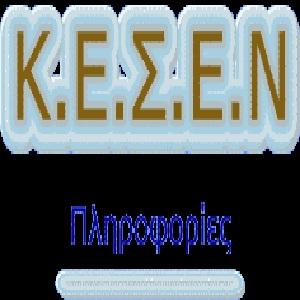 ΚΕΣΕΝ – Παράλληλη Φοίτηση - e-Nautilia.gr   Το Ελληνικό Portal για την Ναυτιλία. Τελευταία νέα, άρθρα, Οπτικοακουστικό Υλικό