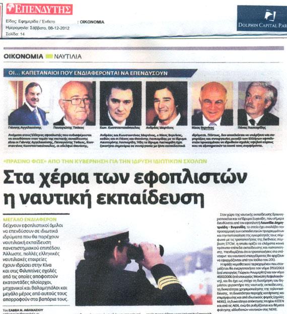 Σε χέρια εφοπλιστών οι Ναυτικές Σχολές - e-Nautilia.gr   Το Ελληνικό Portal για την Ναυτιλία. Τελευταία νέα, άρθρα, Οπτικοακουστικό Υλικό