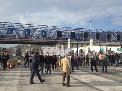 Συγκέντρωση διαμαρτυρίας στα διόδια της Ελευσίνας των εργαζομένων των Ναυπηγείων - e-Nautilia.gr | Το Ελληνικό Portal για την Ναυτιλία. Τελευταία νέα, άρθρα, Οπτικοακουστικό Υλικό