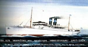Το πρώτο ελληνικό υπερωκεάνιο που έφτασε στην Αμερική