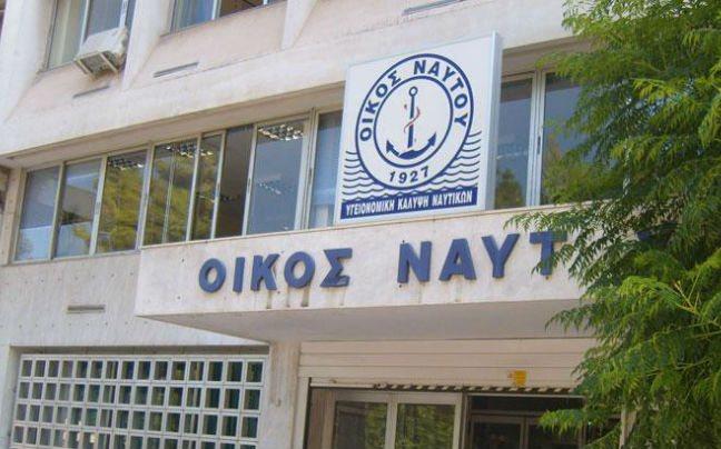 """ΝΑΤ: Δημιουργείται """"τρύπα"""" 100 εκατ. ευρώ - e-Nautilia.gr   Το Ελληνικό Portal για την Ναυτιλία. Τελευταία νέα, άρθρα, Οπτικοακουστικό Υλικό"""