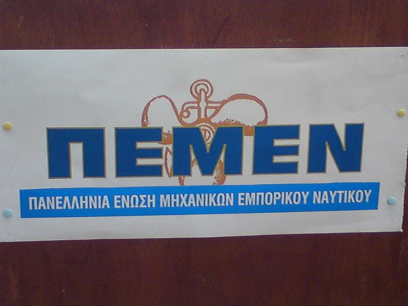 ΠΕΜΕΝ: Αντιδρά στο πρόγραμμα άνεργων ναυτικών - e-Nautilia.gr | Το Ελληνικό Portal για την Ναυτιλία. Τελευταία νέα, άρθρα, Οπτικοακουστικό Υλικό