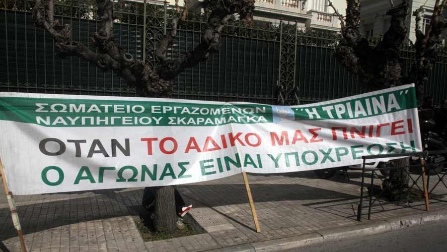 Συγκέντρωση διαμαρτυρίας από εργαζόμενους των ναυπηγείων Σκαραμαγκά - e-Nautilia.gr | Το Ελληνικό Portal για την Ναυτιλία. Τελευταία νέα, άρθρα, Οπτικοακουστικό Υλικό