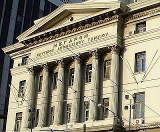 ΝΑΤ: Οργανικό έλλειμμα 1 δις για το 2013 - e-Nautilia.gr | Το Ελληνικό Portal για την Ναυτιλία. Τελευταία νέα, άρθρα, Οπτικοακουστικό Υλικό
