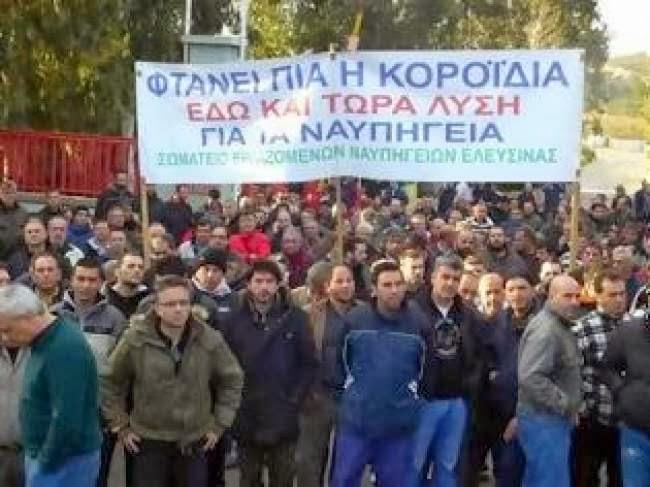 Ναυπηγεία Σκαραμαγκά: Εληξε η εκ περιτροπής εργασία – Στον αέρα οι 1.100 εργαζόμενοι - e-Nautilia.gr   Το Ελληνικό Portal για την Ναυτιλία. Τελευταία νέα, άρθρα, Οπτικοακουστικό Υλικό