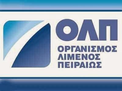 ΟΛΠ: Καμία οφειλή σε ασφαλιστικούς φορείς - e-Nautilia.gr | Το Ελληνικό Portal για την Ναυτιλία. Τελευταία νέα, άρθρα, Οπτικοακουστικό Υλικό