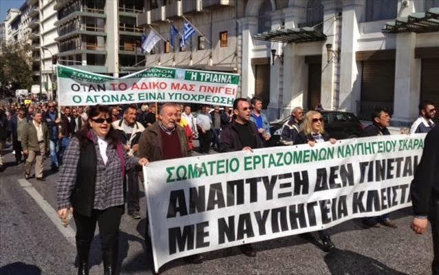 Ολοκληρώθηκε η πορεία των εργαζομένων στα ναυπηγεία Σκαραμαγκά - e-Nautilia.gr | Το Ελληνικό Portal για την Ναυτιλία. Τελευταία νέα, άρθρα, Οπτικοακουστικό Υλικό