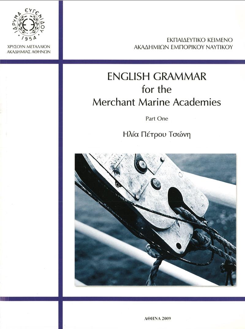 English Grammar for Marine Academies A - e-Nautilia.gr | Το Ελληνικό Portal για την Ναυτιλία. Τελευταία νέα, άρθρα, Οπτικοακουστικό Υλικό