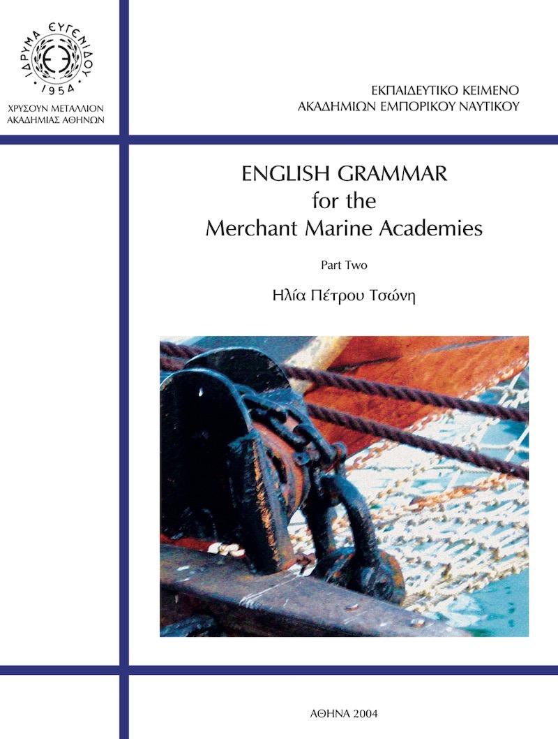 English Grammar for Marine Academies B - e-Nautilia.gr | Το Ελληνικό Portal για την Ναυτιλία. Τελευταία νέα, άρθρα, Οπτικοακουστικό Υλικό