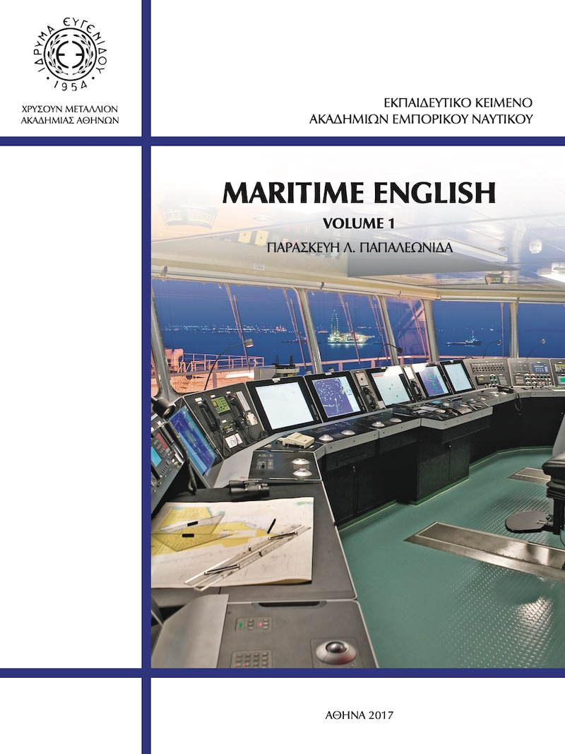 Maritime English 1st semester - e-Nautilia.gr | Το Ελληνικό Portal για την Ναυτιλία. Τελευταία νέα, άρθρα, Οπτικοακουστικό Υλικό