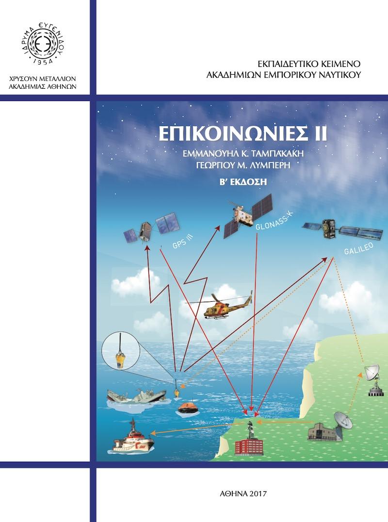 Επικοινωνίες 2 - e-Nautilia.gr | Το Ελληνικό Portal για την Ναυτιλία. Τελευταία νέα, άρθρα, Οπτικοακουστικό Υλικό