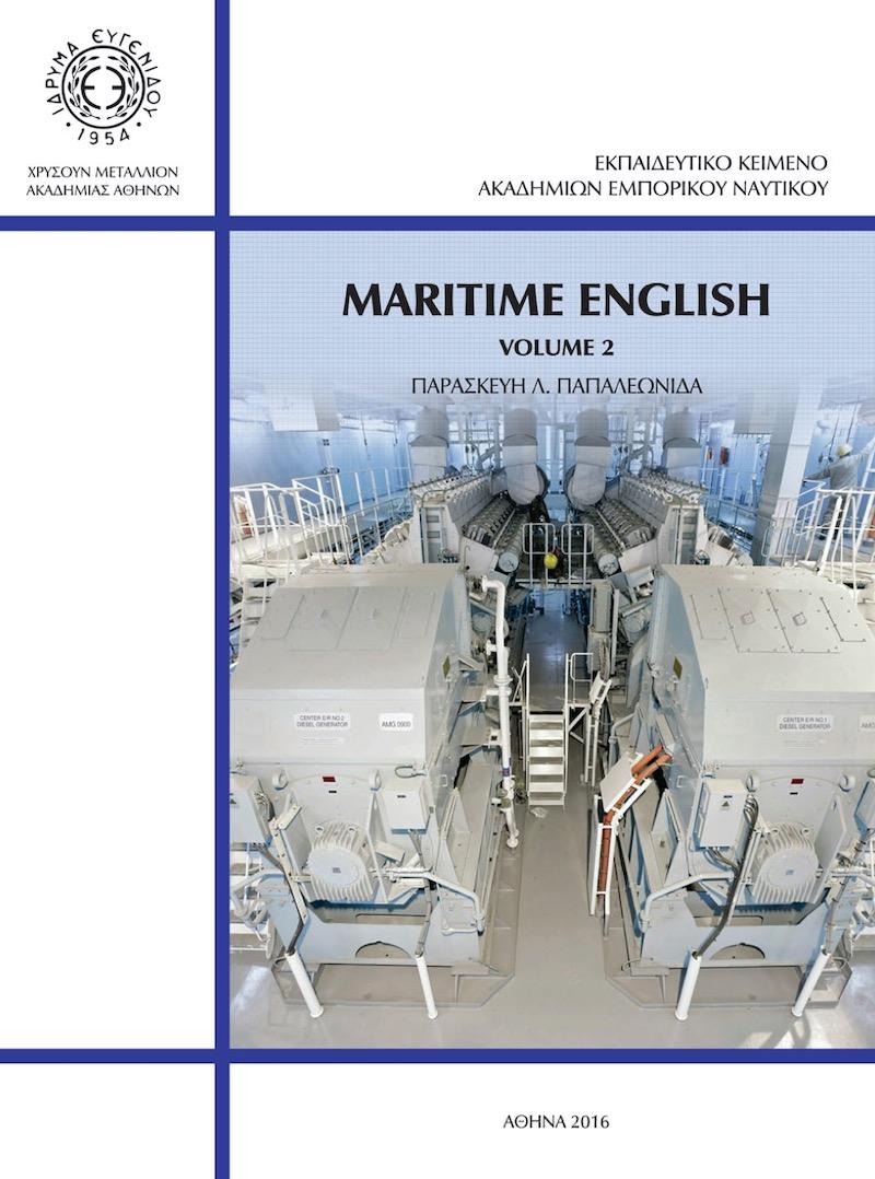 Maritime English 2st semester - e-Nautilia.gr | Το Ελληνικό Portal για την Ναυτιλία. Τελευταία νέα, άρθρα, Οπτικοακουστικό Υλικό