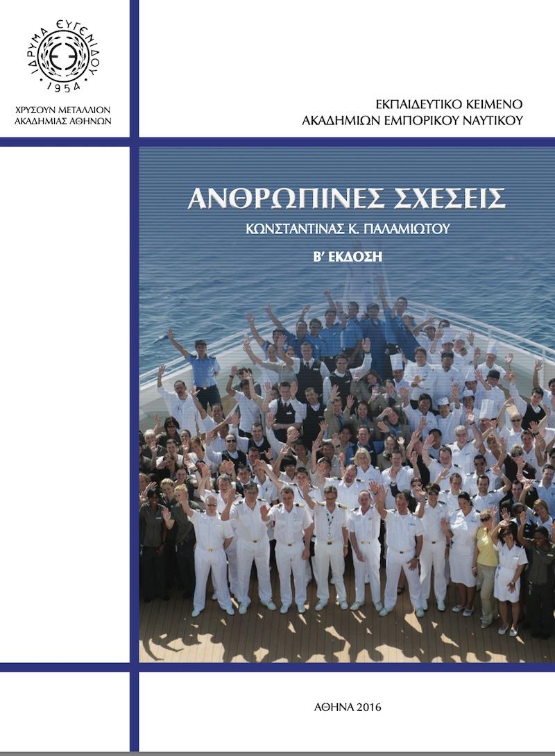 Ανθρώπινες σχέσεις - e-Nautilia.gr | Το Ελληνικό Portal για την Ναυτιλία. Τελευταία νέα, άρθρα, Οπτικοακουστικό Υλικό