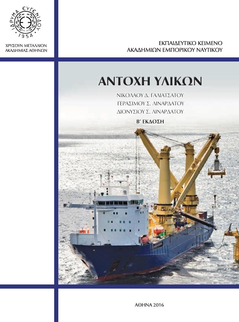 Αντοχή Υλικών - e-Nautilia.gr   Το Ελληνικό Portal για την Ναυτιλία. Τελευταία νέα, άρθρα, Οπτικοακουστικό Υλικό