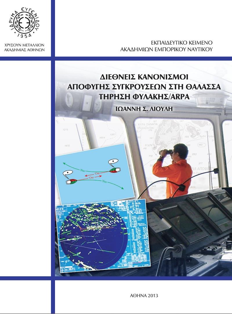 Διεθνείς κανονισμοί συγκρούσεων - e-Nautilia.gr | Το Ελληνικό Portal για την Ναυτιλία. Τελευταία νέα, άρθρα, Οπτικοακουστικό Υλικό