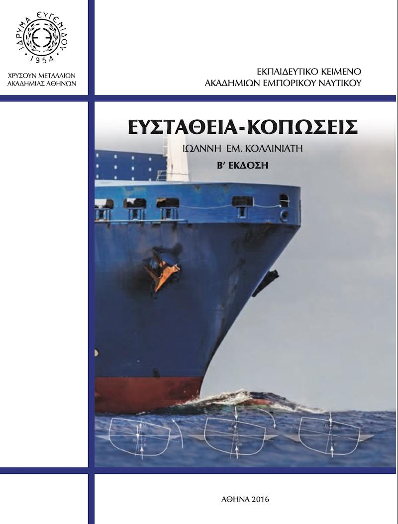 Ευστάθεια – Κοπώσεις - e-Nautilia.gr | Το Ελληνικό Portal για την Ναυτιλία. Τελευταία νέα, άρθρα, Οπτικοακουστικό Υλικό