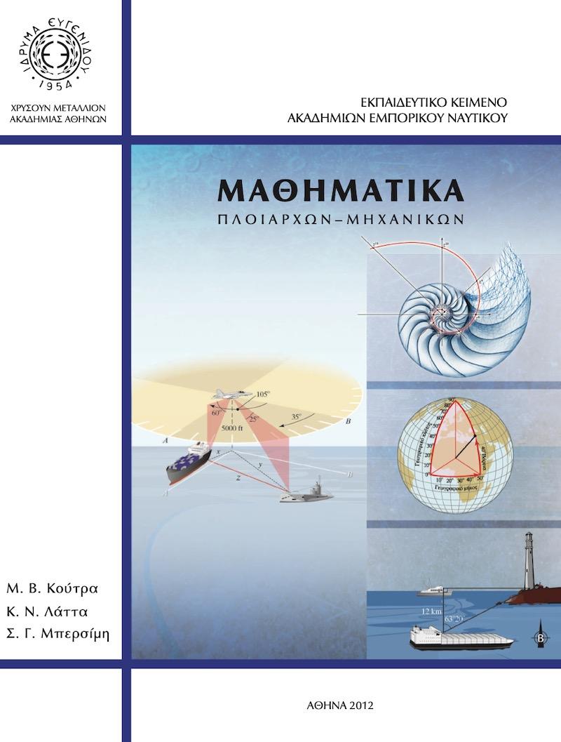Μαθηματικά - e-Nautilia.gr | Το Ελληνικό Portal για την Ναυτιλία. Τελευταία νέα, άρθρα, Οπτικοακουστικό Υλικό