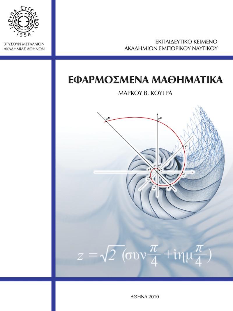 Εφαρμοσμένα Μαθηματικά - e-Nautilia.gr | Το Ελληνικό Portal για την Ναυτιλία. Τελευταία νέα, άρθρα, Οπτικοακουστικό Υλικό