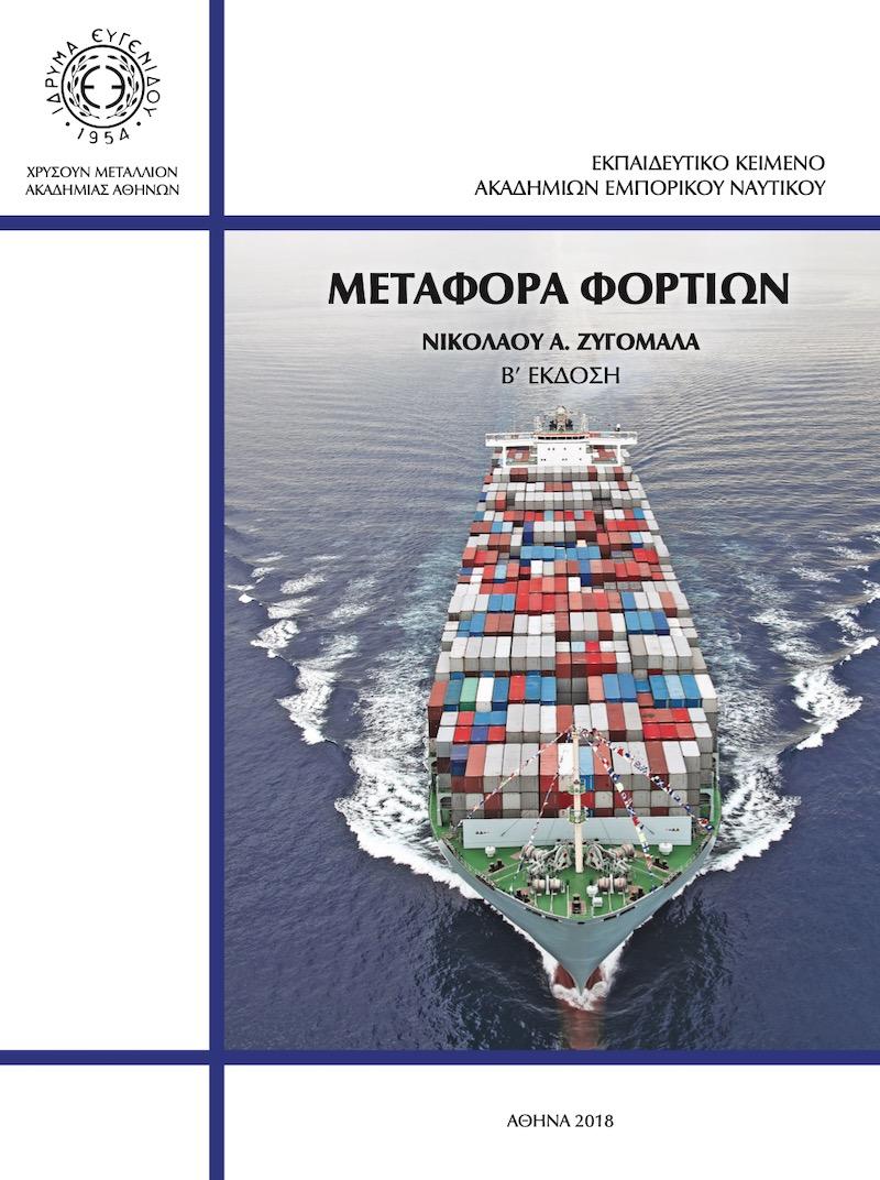 Μεταφορά Φορτίων - e-Nautilia.gr | Το Ελληνικό Portal για την Ναυτιλία. Τελευταία νέα, άρθρα, Οπτικοακουστικό Υλικό