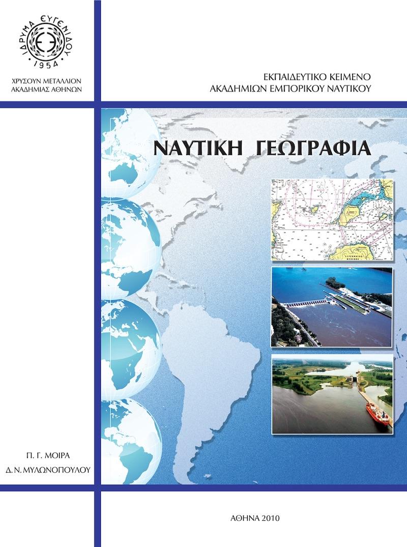 Ναυτικη Γεωγραφια - e-Nautilia.gr | Το Ελληνικό Portal για την Ναυτιλία. Τελευταία νέα, άρθρα, Οπτικοακουστικό Υλικό