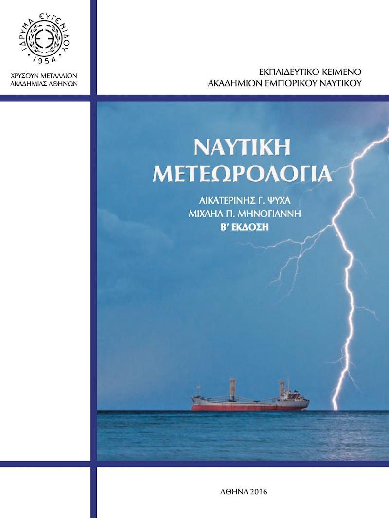 Ναυτική Μετεωρολογία - e-Nautilia.gr | Το Ελληνικό Portal για την Ναυτιλία. Τελευταία νέα, άρθρα, Οπτικοακουστικό Υλικό