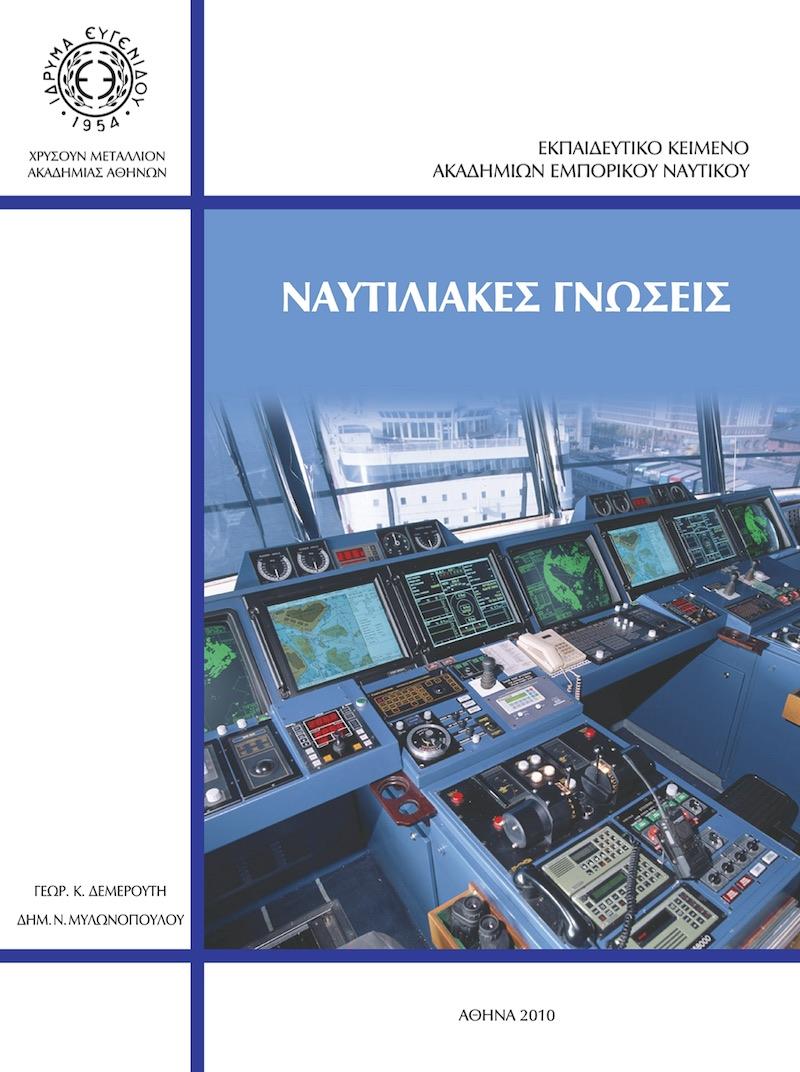 Ναυτιλιακές γνώσεις - e-Nautilia.gr | Το Ελληνικό Portal για την Ναυτιλία. Τελευταία νέα, άρθρα, Οπτικοακουστικό Υλικό