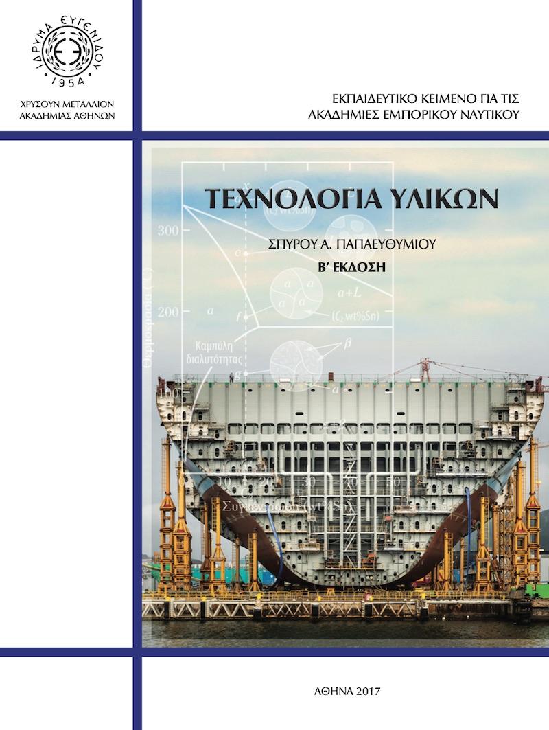 Τεχνολογία Μηχανουργικών Υλικών - e-Nautilia.gr | Το Ελληνικό Portal για την Ναυτιλία. Τελευταία νέα, άρθρα, Οπτικοακουστικό Υλικό