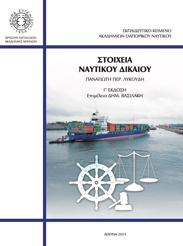 Στοιχεία Ναυτικού Δικαίου - e-Nautilia.gr | Το Ελληνικό Portal για την Ναυτιλία. Τελευταία νέα, άρθρα, Οπτικοακουστικό Υλικό