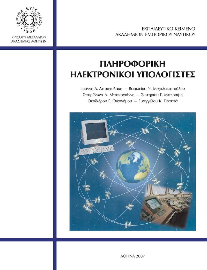 Πληροφορική – Ηλεκτρονικοί Υπολογιστές - e-Nautilia.gr | Το Ελληνικό Portal για την Ναυτιλία. Τελευταία νέα, άρθρα, Οπτικοακουστικό Υλικό