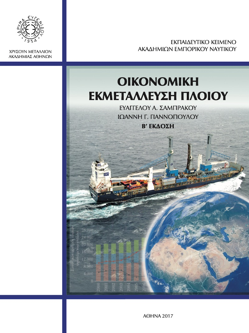 Οικονομική Εκμετάλλευση Πλοίου - e-Nautilia.gr | Το Ελληνικό Portal για την Ναυτιλία. Τελευταία νέα, άρθρα, Οπτικοακουστικό Υλικό