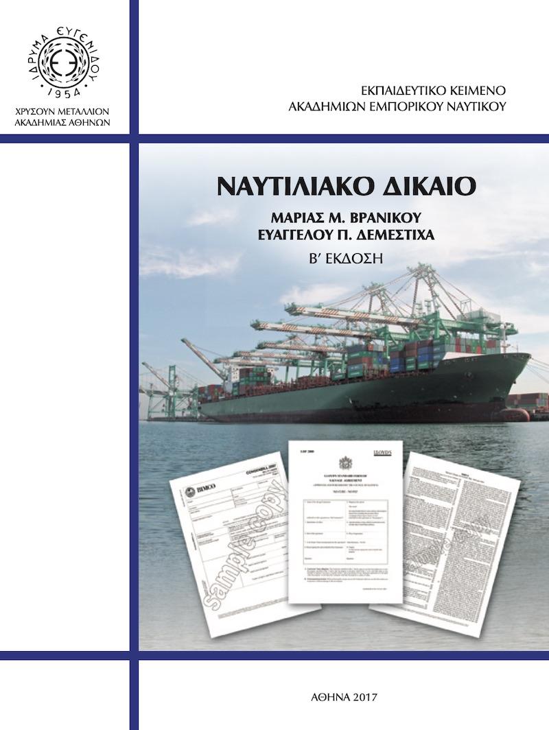 Ναυτιλιακό Δίκαιο - e-Nautilia.gr | Το Ελληνικό Portal για την Ναυτιλία. Τελευταία νέα, άρθρα, Οπτικοακουστικό Υλικό