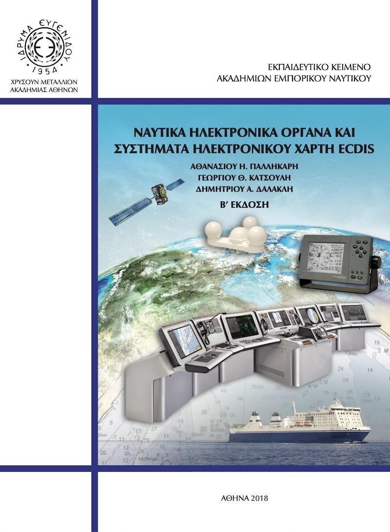 Ναυτικά Ηλεκτρονικά Όργανα - e-Nautilia.gr | Το Ελληνικό Portal για την Ναυτιλία. Τελευταία νέα, άρθρα, Οπτικοακουστικό Υλικό