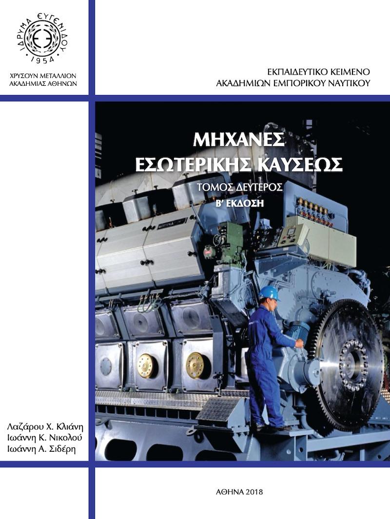 Μηχανές Εσωτερικής Καύσεως Β' - e-Nautilia.gr | Το Ελληνικό Portal για την Ναυτιλία. Τελευταία νέα, άρθρα, Οπτικοακουστικό Υλικό