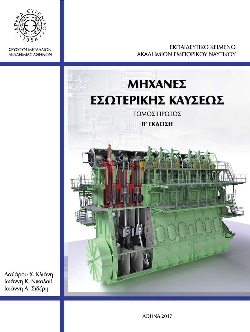 Μηχανές Εσωτερικής Καύσεως Α' - e-Nautilia.gr | Το Ελληνικό Portal για την Ναυτιλία. Τελευταία νέα, άρθρα, Οπτικοακουστικό Υλικό