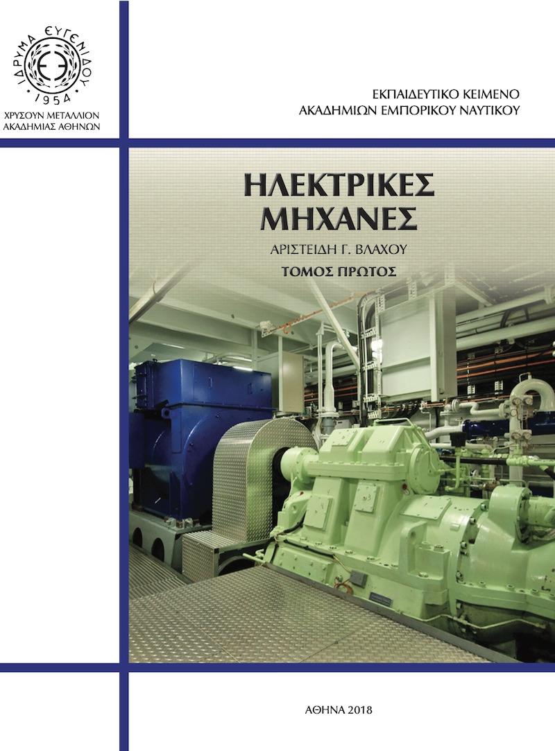 Ηλεκτρικές Μηχανές Τόμος Α - e-Nautilia.gr | Το Ελληνικό Portal για την Ναυτιλία. Τελευταία νέα, άρθρα, Οπτικοακουστικό Υλικό