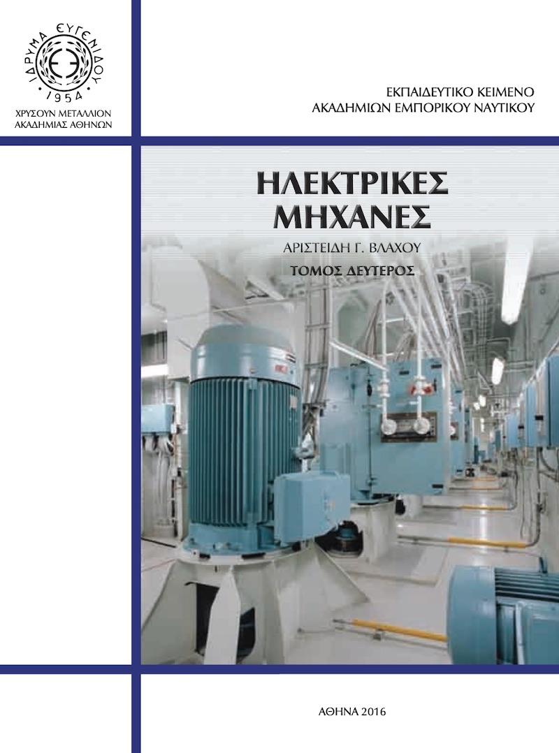 Ηλεκτρικές Μηχανές Τόμος Β - e-Nautilia.gr | Το Ελληνικό Portal για την Ναυτιλία. Τελευταία νέα, άρθρα, Οπτικοακουστικό Υλικό