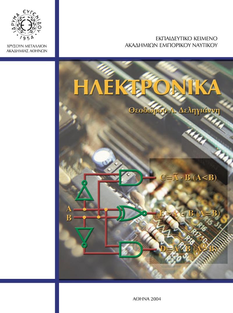 Ηλεκτρονικά - e-Nautilia.gr | Το Ελληνικό Portal για την Ναυτιλία. Τελευταία νέα, άρθρα, Οπτικοακουστικό Υλικό