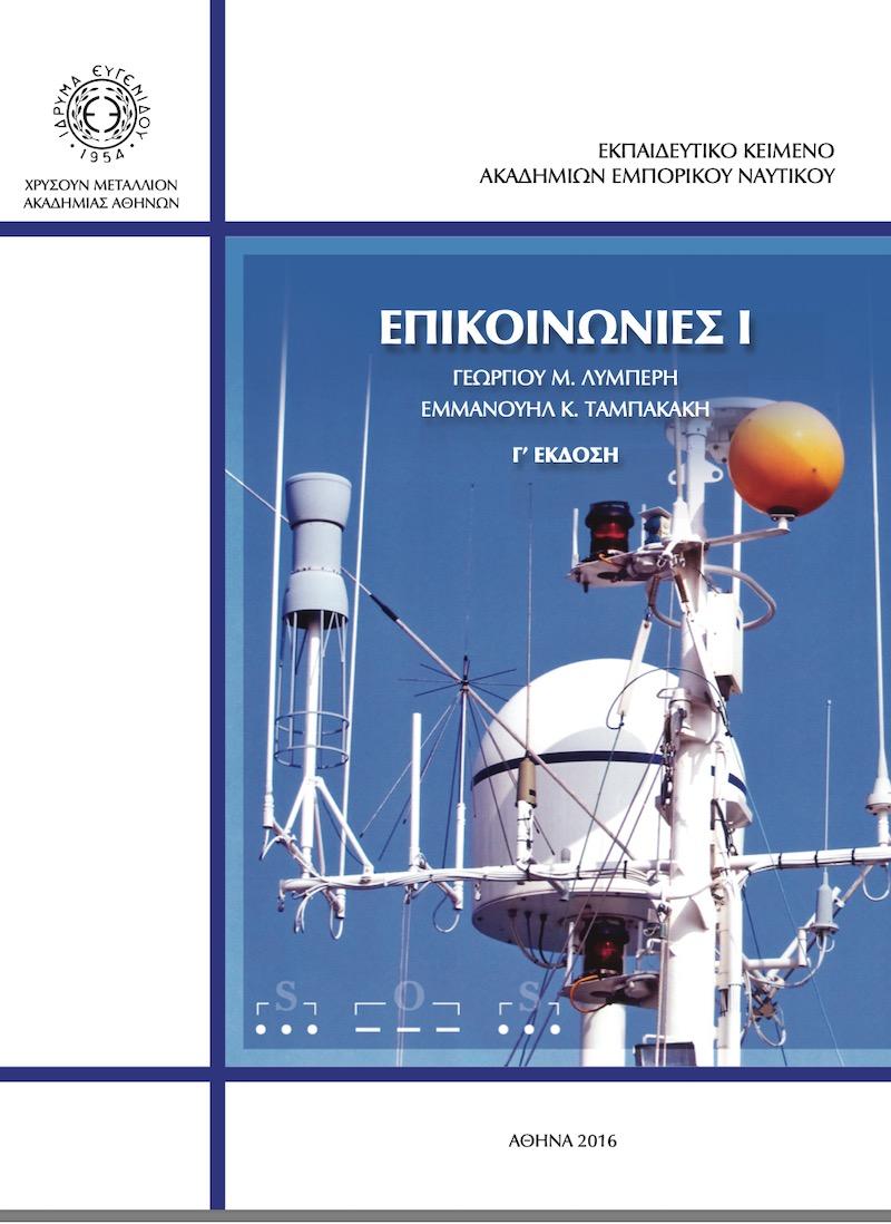 Επικοινωνίες - e-Nautilia.gr | Το Ελληνικό Portal για την Ναυτιλία. Τελευταία νέα, άρθρα, Οπτικοακουστικό Υλικό