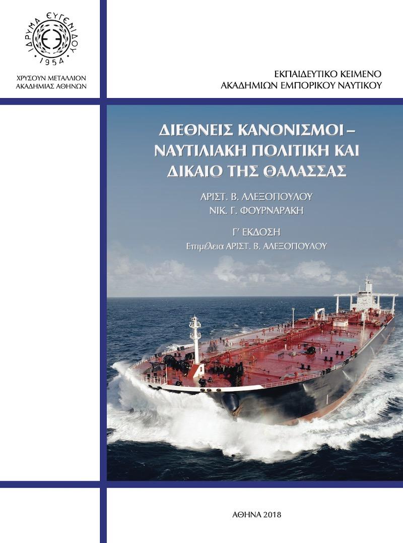 Διεθνείς Συμβάσεις, Κανονισμοί, Κώδικες - e-Nautilia.gr | Το Ελληνικό Portal για την Ναυτιλία. Τελευταία νέα, άρθρα, Οπτικοακουστικό Υλικό