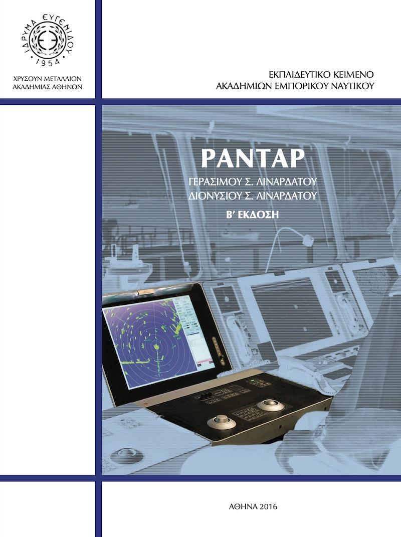 Radar - e-Nautilia.gr | Το Ελληνικό Portal για την Ναυτιλία. Τελευταία νέα, άρθρα, Οπτικοακουστικό Υλικό