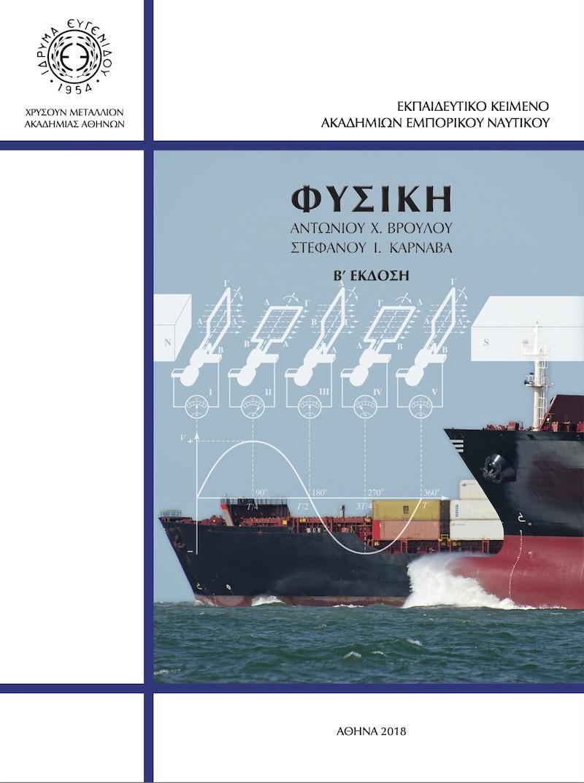 Φυσική - e-Nautilia.gr | Το Ελληνικό Portal για την Ναυτιλία. Τελευταία νέα, άρθρα, Οπτικοακουστικό Υλικό