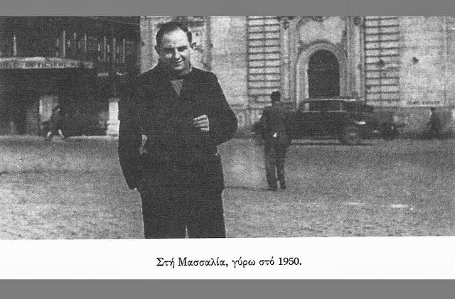 Στή Μασσαλία, γύρω στο 1950