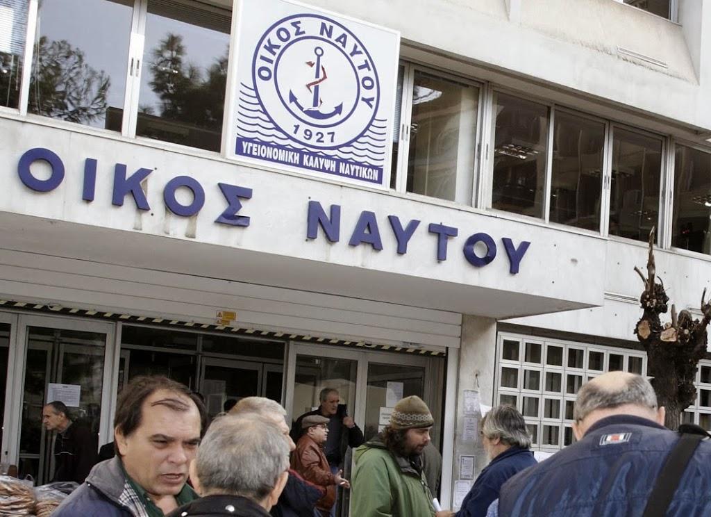 Οίκος Ναύτου: Ποινικές διώξεις σε βαθμό κακουργήματος - e-Nautilia.gr | Το Ελληνικό Portal για την Ναυτιλία. Τελευταία νέα, άρθρα, Οπτικοακουστικό Υλικό