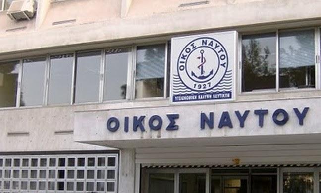 Σύλληψη υπαλλήλων του Οίκου Ναύτου για απόπειρα απάτης - e-Nautilia.gr | Το Ελληνικό Portal για την Ναυτιλία. Τελευταία νέα, άρθρα, Οπτικοακουστικό Υλικό