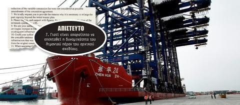 Τορπίλη στη συμφωνία «COSCO – ΟΛΠ» - e-Nautilia.gr | Το Ελληνικό Portal για την Ναυτιλία. Τελευταία νέα, άρθρα, Οπτικοακουστικό Υλικό